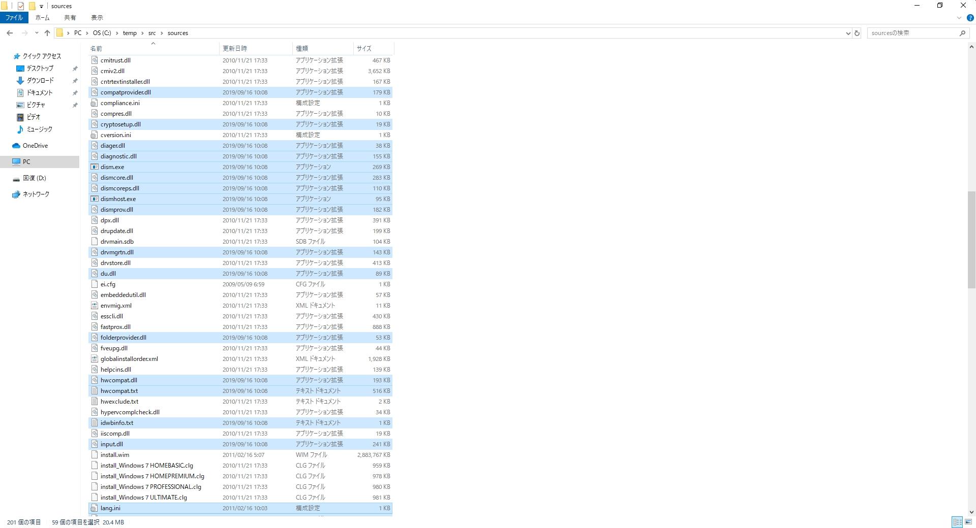 第6世代CPU(Skylake)搭載のPCにWindows7をインストール sourcesフォルダ