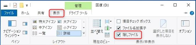 Windows10 隠しファイル 表示