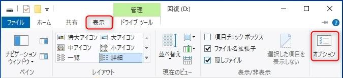 Windows10 システムファイル 表示 オプション