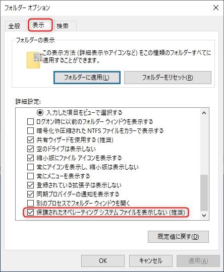 Windows10 システムファイル 保護されたオペレーティングシステムファイルを表示しない
