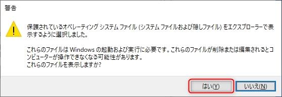Windows10 システムファイル 警告