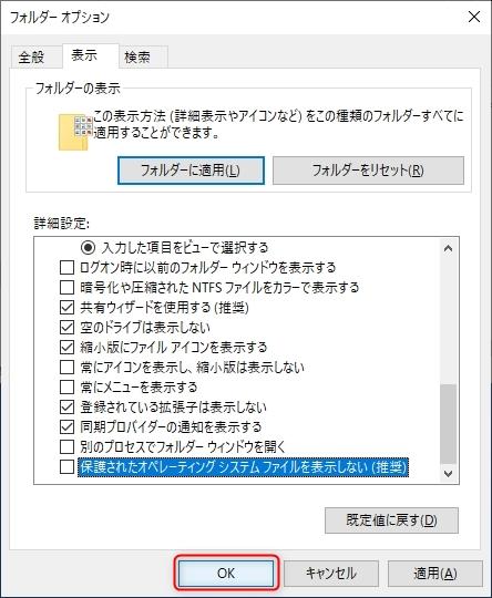 Windows10 システムファイル フォルダーオプション
