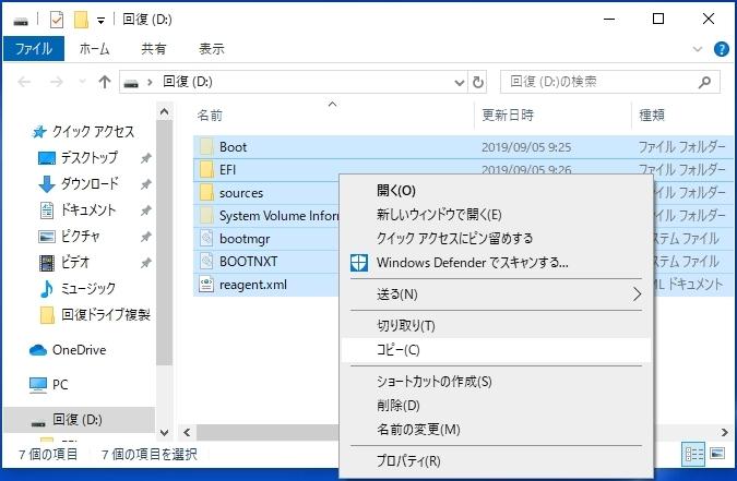 Windows10 回復ドライブ コピー