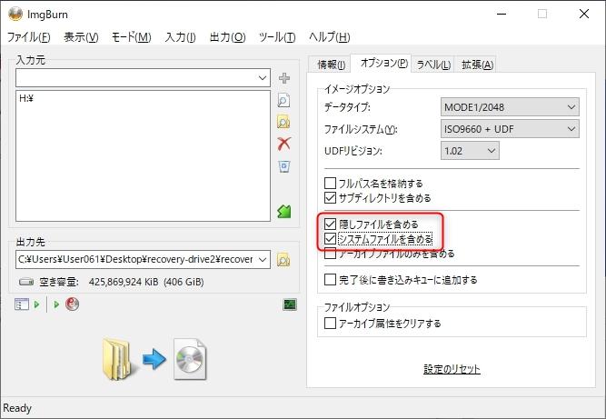Windows10 回復ドライブ ISOファイル バックアップ