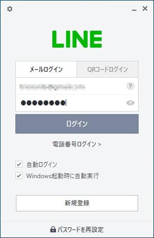 LINE PC ログイン Windows版