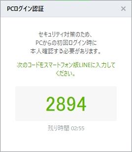 LINE PC ログイン PCログイン認証 4桁