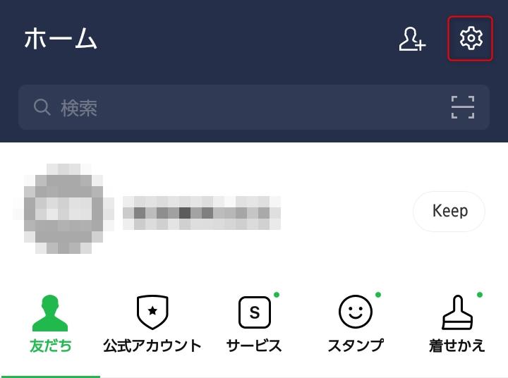 LINE PC ログイン ホーム 設定