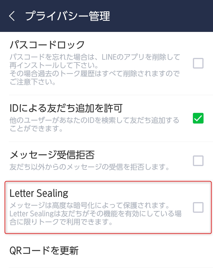 LINE PC ログイン プライバシー管理 Letter Sealing