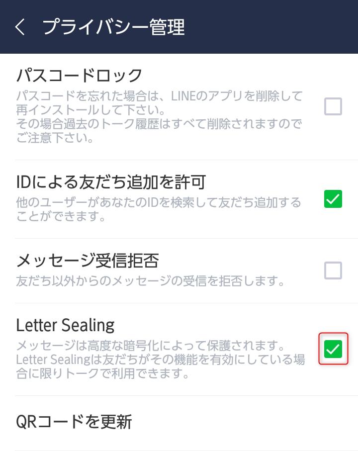 LINE PC ログイン Letter Sealing チェック
