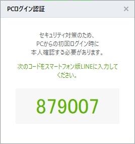 LINE PC ログイン PCログイン認証 6桁