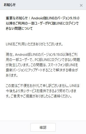 LINE PC ログイン 重要なお知らせ