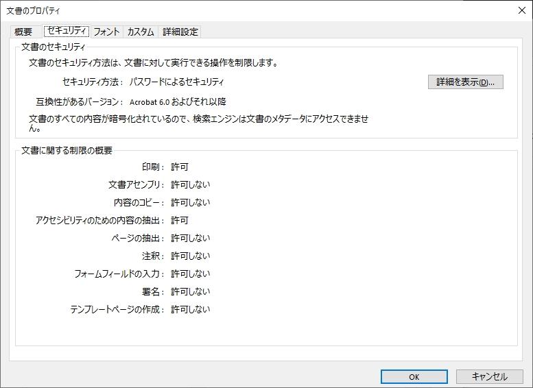 PDF プロパティ Adobe Acrobat DC