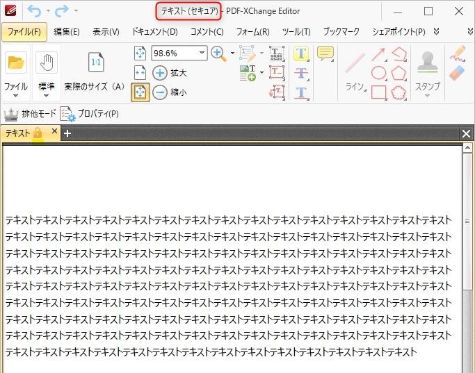 PDF セキュリティ解除 保護 PDF-XChange Editor