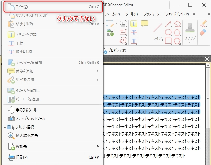 PDF コピーできない PDF-XChange Editor