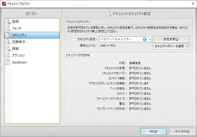 PDF セキュリティ プロパティ PDF-XChange Editor