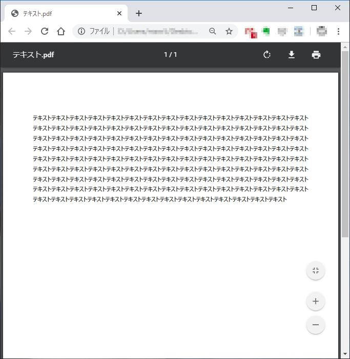PDF Google Chromeで印刷