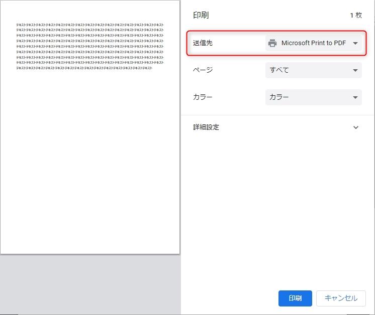 PDF Google Chrome 送信先