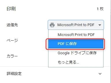 PDF Google Chrome PDFに保存