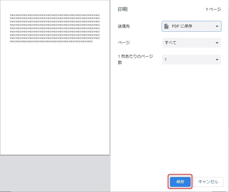 PDF Google Chromeで保存