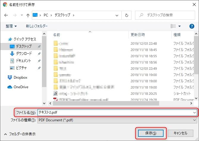 PDF Google Chromeで名前をつけて保存