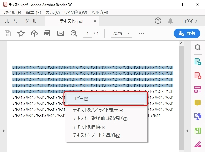 PDF セキュア コピー Adobe Acrobat DC