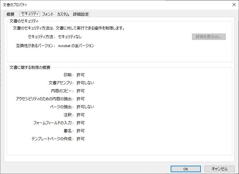 PDF セキュア プロパティ Adobe Acrobat DC