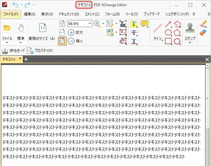 PDF セキュア 解除 保護 PDF-XChange Editor