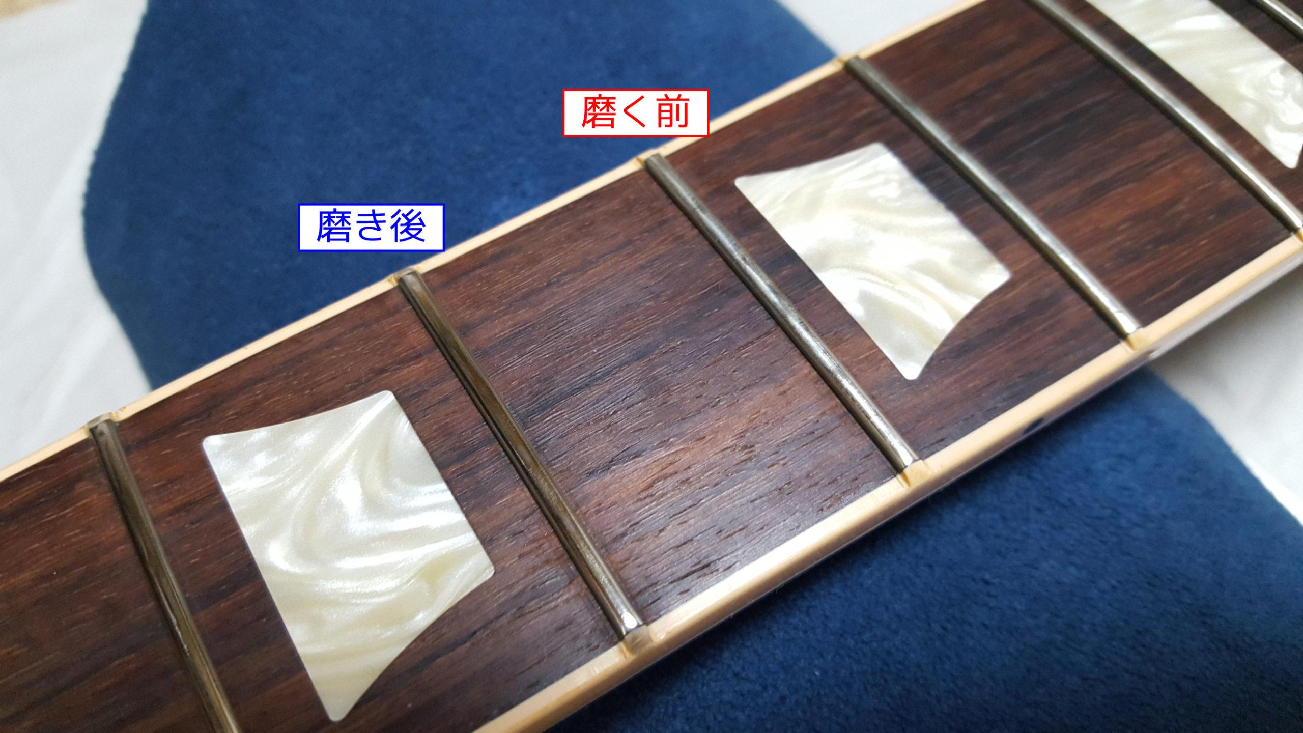 YAMAHA メタルクロス フレット磨き 比較