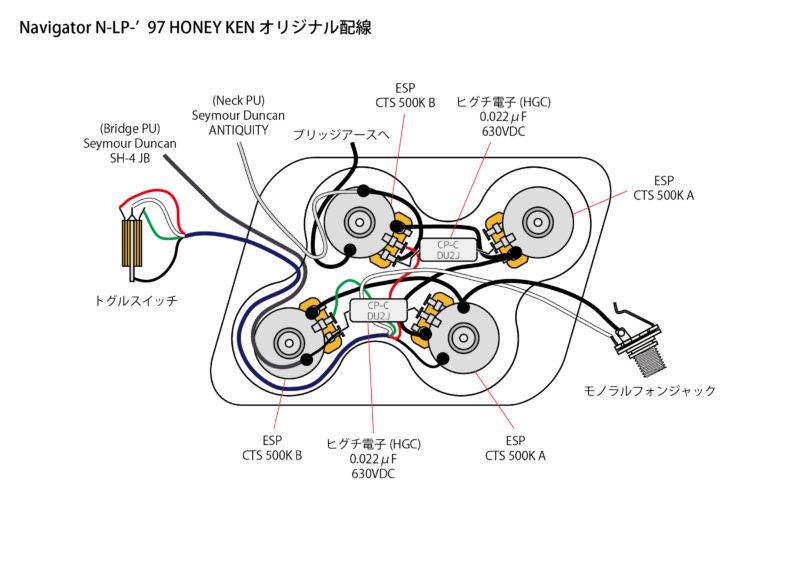 レスポール ポット交換 配線 Navigator N-LP-'97 Honey Ken